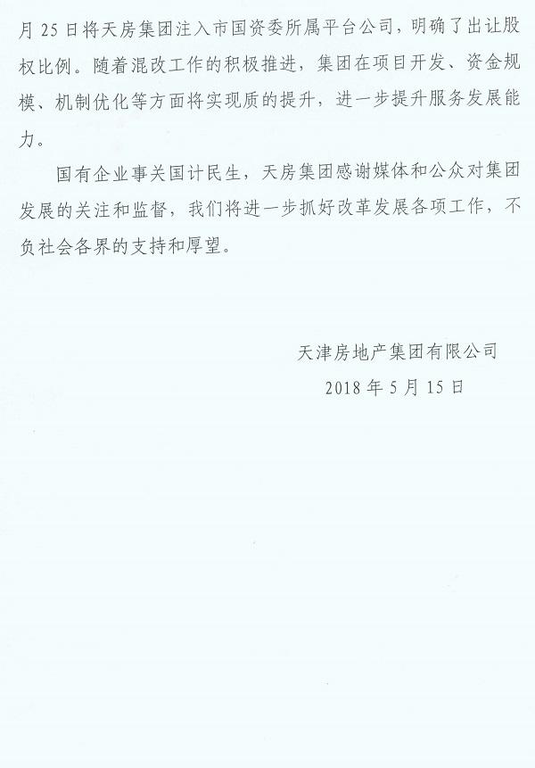 天房集团澄清:相关信托计划不存在延期还款问题